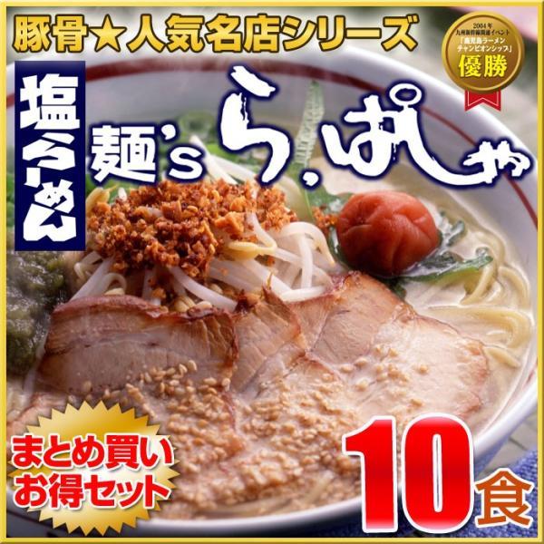 鹿児島塩ラーメン 麺's らぱしゃ 10食入 有名店ラーメン hot-emu