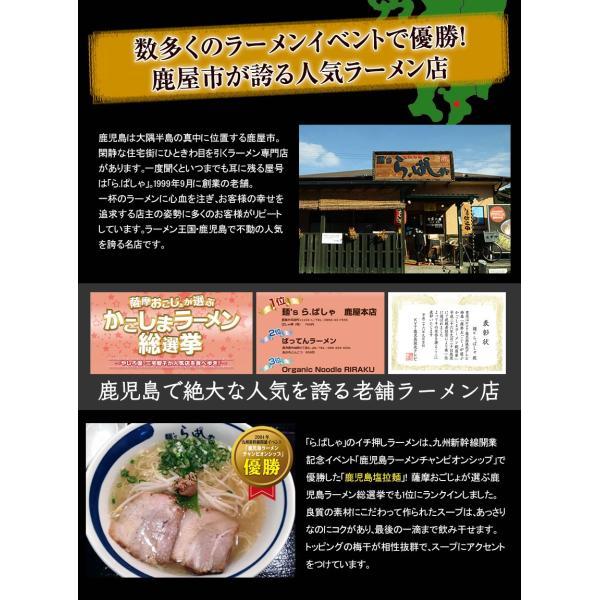 鹿児島塩ラーメン 麺's らぱしゃ 10食入 有名店ラーメン hot-emu 03