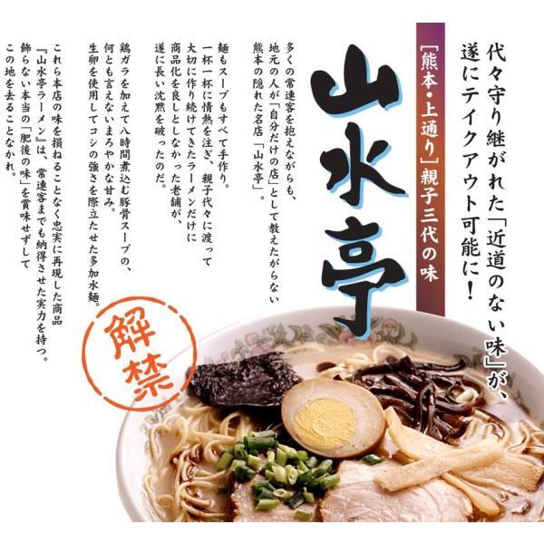 熊本ラーメン 「山水亭」ガーリックとんこつラーメン  1食入 有名店ラーメン hot-emu 02
