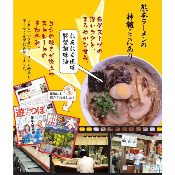 熊本ラーメン 「山水亭」ガーリックとんこつラーメン  1食入 有名店ラーメン hot-emu 03