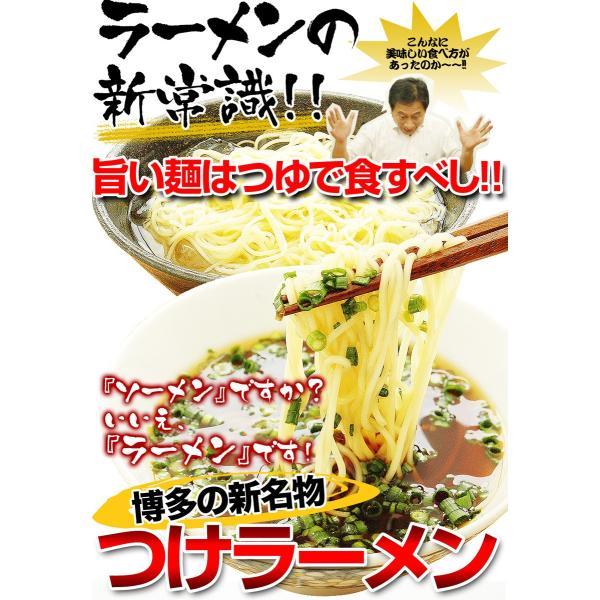 博多つけラーメン お試しセット 2食入 つけ麺 つけめん|hot-emu|02