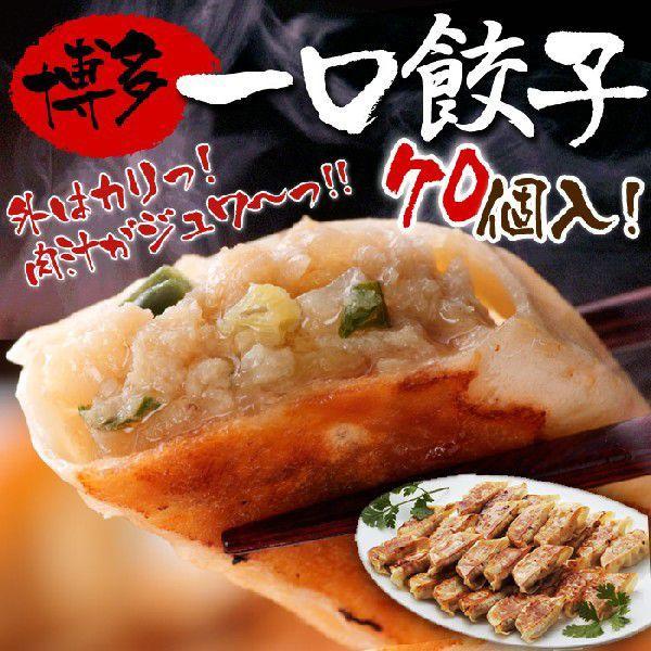 博多ひとくち餃子 70個入 柚子胡椒付き|hot-emu