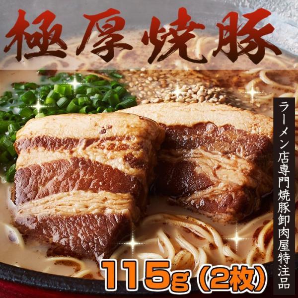 卸専門肉屋の特注品 極厚チャーシュー115g (極厚焼豚2枚入り)|hot-emu