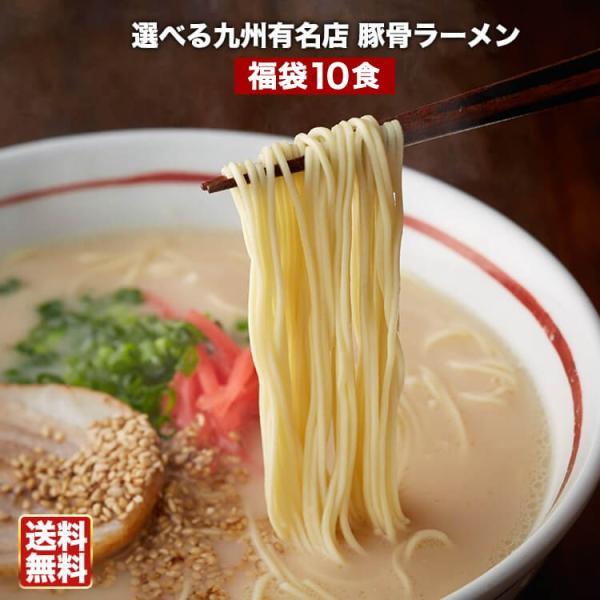 大人気ラーメン福袋 選べる九州有名店豪華とんこつラーメン福袋10食セット ご当地ラーメン|hot-emu