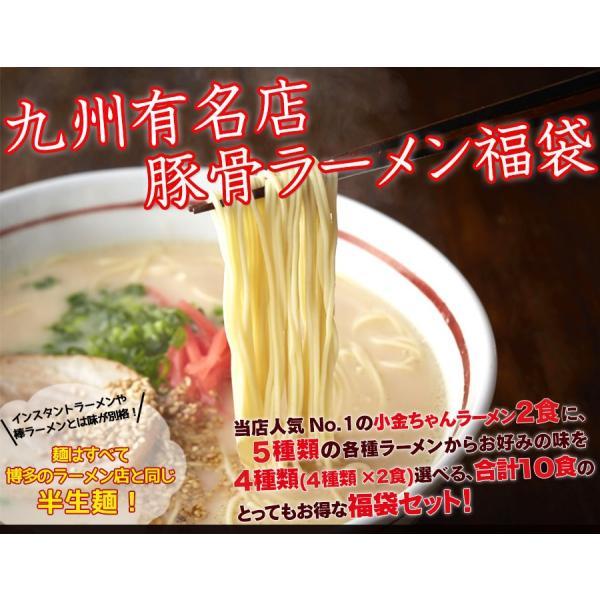 大人気ラーメン福袋 選べる九州有名店豪華とんこつラーメン福袋10食セット ご当地ラーメン|hot-emu|02