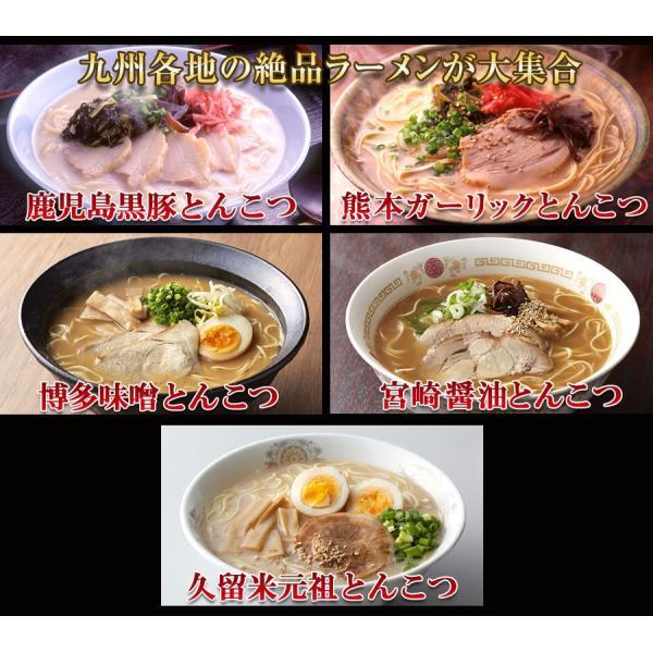 大人気ラーメン福袋 選べる九州有名店豪華とんこつラーメン福袋10食セット ご当地ラーメン|hot-emu|03