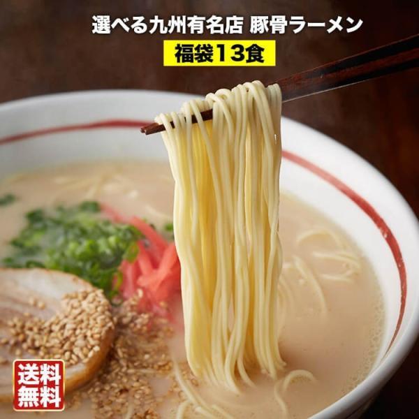 大人気ラーメン福袋 選べる九州有名店豪華とんこつラーメン福袋13食セット ご当地ラーメン|hot-emu
