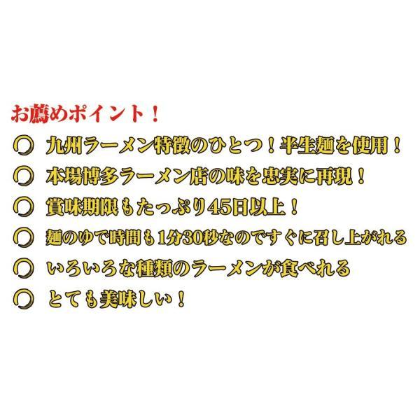 大人気ラーメン福袋 選べる九州有名店豪華とんこつラーメン福袋13食セット ご当地ラーメン|hot-emu|04