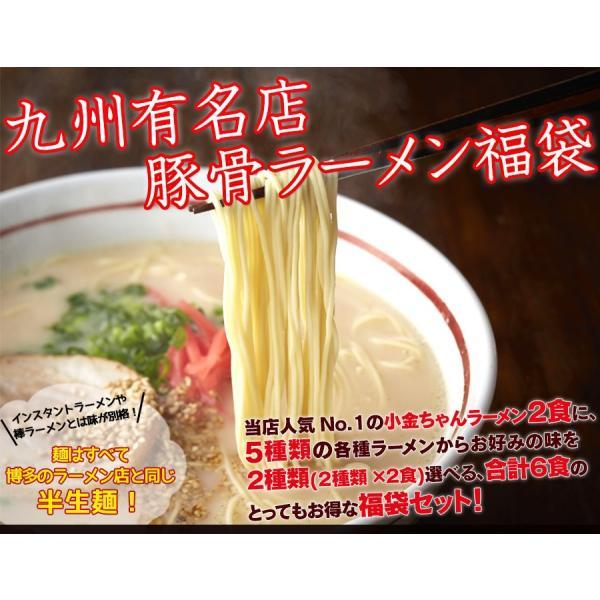 選べる九州有名店 豪華とんこつラーメン福袋6食セット  ご当地ラーメン|hot-emu|02