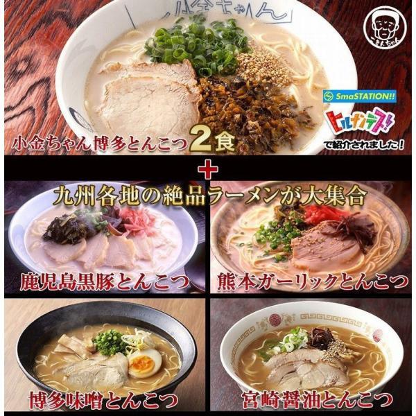 選べる九州有名店 豪華とんこつラーメン福袋6食セット  ご当地ラーメン|hot-emu|03