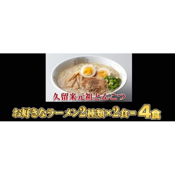 選べる九州有名店 豪華とんこつラーメン福袋6食セット  ご当地ラーメン|hot-emu|04
