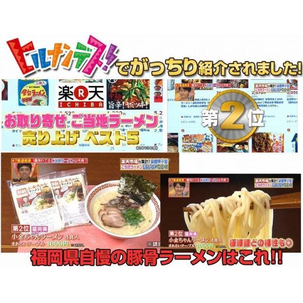選べる九州有名店 豪華とんこつラーメン福袋8食セット ご当地ラーメン hot-emu 06