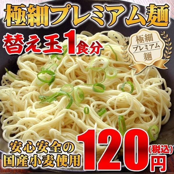 とんこつラーメン 替え玉 極細プレミアム麺 1玉100g|hot-emu