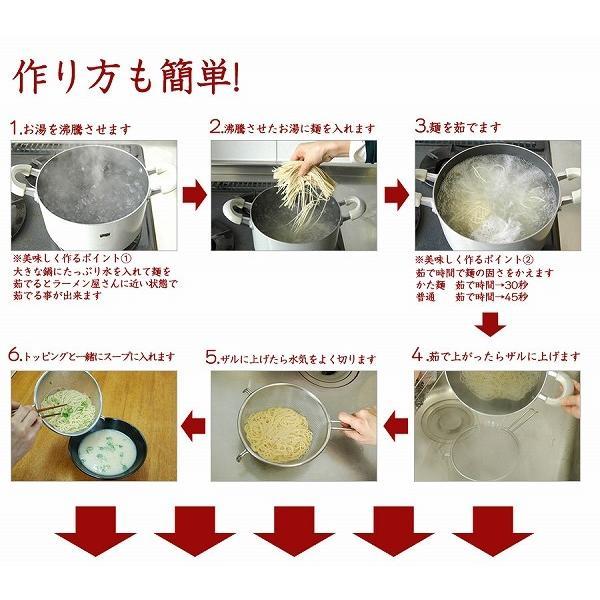 とんこつラーメン 替え玉 極細プレミアム麺 1玉100g|hot-emu|03