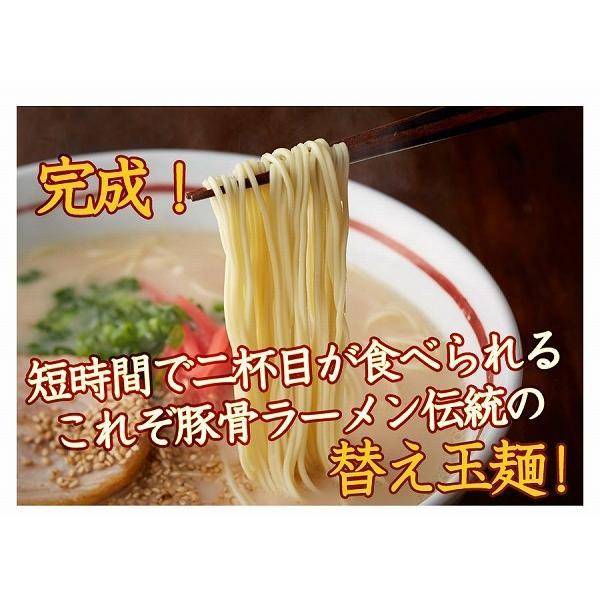 とんこつラーメン 替え玉 極細プレミアム麺 1玉100g|hot-emu|04