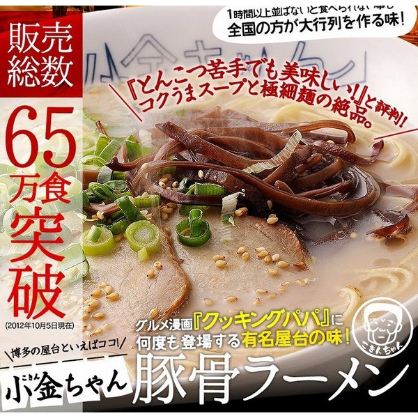 送料無料 博多の名物屋台「小金ちゃん」とんこつラーメン!4食+極厚焼豚115g(極厚チャーシュー2枚入り) 九州 ラーメン|hot-emu|02