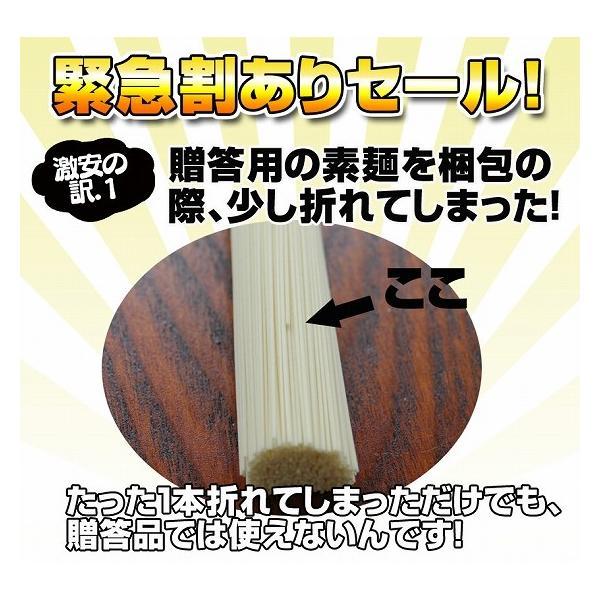 (訳あり) 島原手延べ 高級そうめん 1.5kg (50g×30束)|hot-emu|02