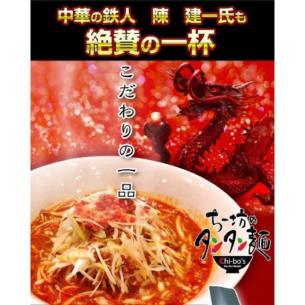 ちー坊のタンタン麺 5食セット有名店|hot-emu