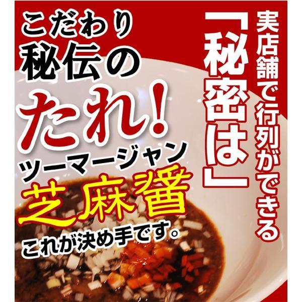 ちー坊のタンタン麺 5食セット有名店|hot-emu|02