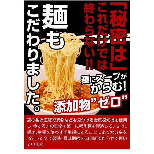 ちー坊のタンタン麺 5食セット有名店|hot-emu|03