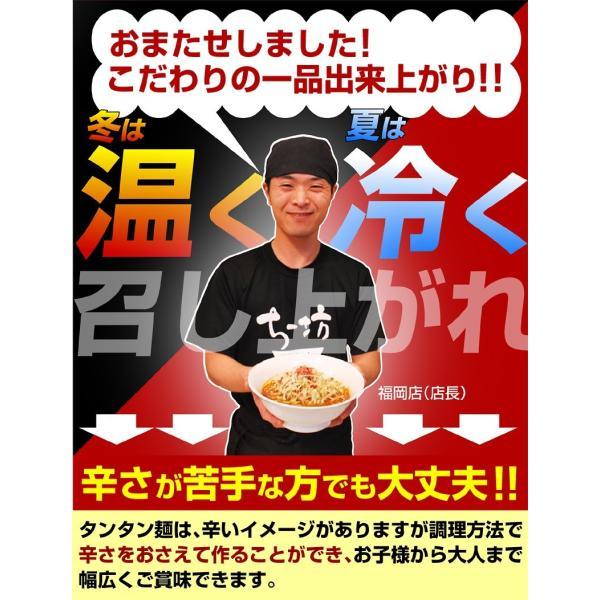 ちー坊のタンタン麺 5食セット有名店|hot-emu|04