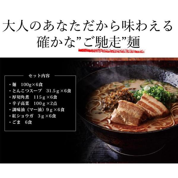 大人のラーメン。食べごたえ厚切り角煮とんこつラーメン6食セット。厚切り角煮、辛子高菜、マー油、紅生姜、ごまのトッピングセット付き|hot-emu|06