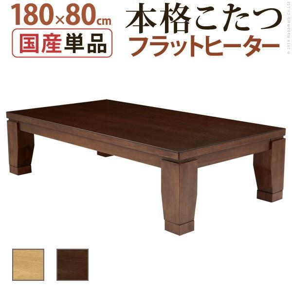 こたつ テーブル 大判サイズ 継脚付きフラットヒーター 〔フラットディレット〕 180x80cm 長方形