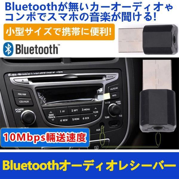 Bluetooth受信機 レシーバー オーディオ usb式 3.5mmプラグ対応 ブルートゥース受信機 USB外部電源 Bluetooth4.0対応 hotbeststore