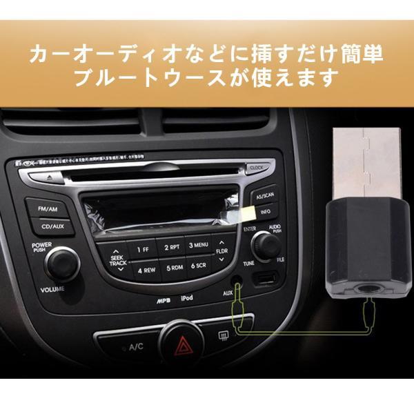 Bluetooth受信機 レシーバー オーディオ usb式 3.5mmプラグ対応 ブルートゥース受信機 USB外部電源 Bluetooth4.0対応 hotbeststore 06