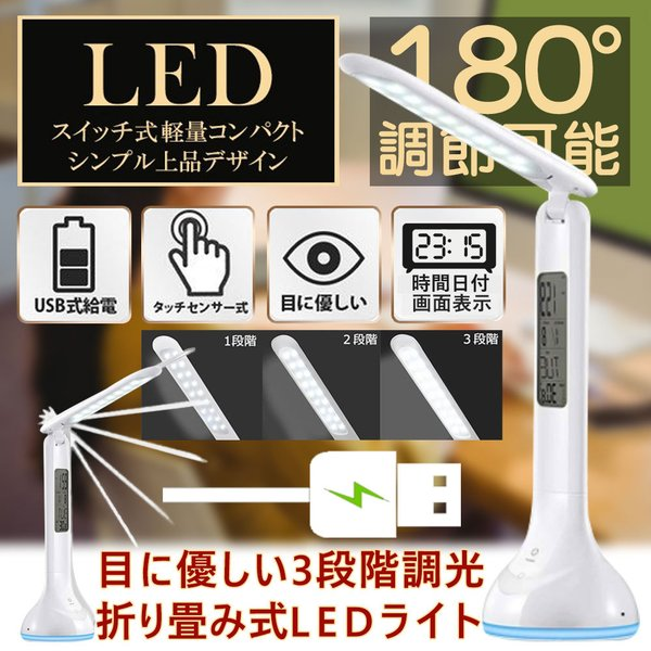 デスクライト LED コードレス 充電式 電気スタンド 折り畳み式 目に優しい スタンドライト デスクスタンド 卓上ライト 学校 寝室 読書灯 調光 hotbeststore