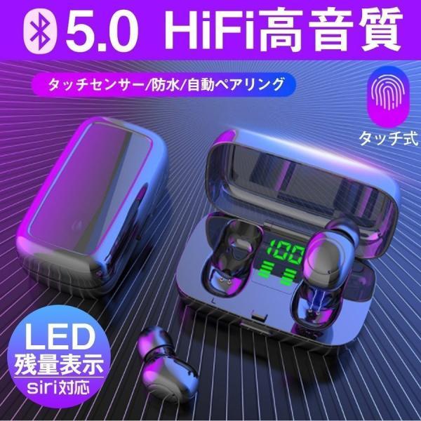 ワイヤレスイヤホン Bluetooth5.0 ブルートゥースイヤホン HiFi 高音質 ノイズキャンセリング 片/両耳対応 左右分離型 iphone Android|hotbeststore