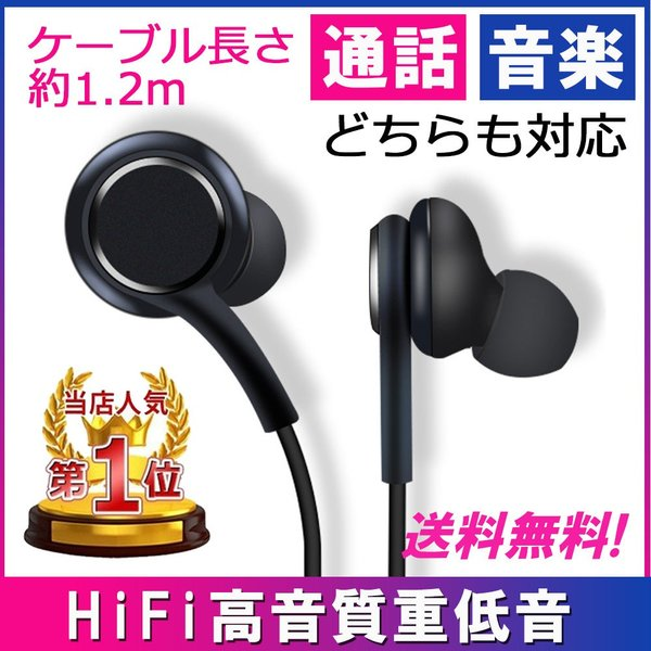 イヤホン カナル型 有線 サムスン Android 対応 高音質 軽量 マイク付き インナーイヤー型 イヤフォン|hotbeststore