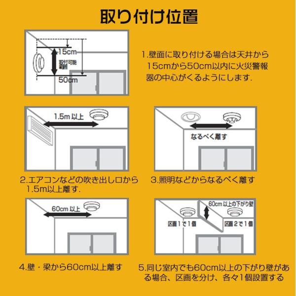 住宅用火災警報器 (煙式火災報知器) 薄型 電池式 煙 感知器|hotbeststore|05