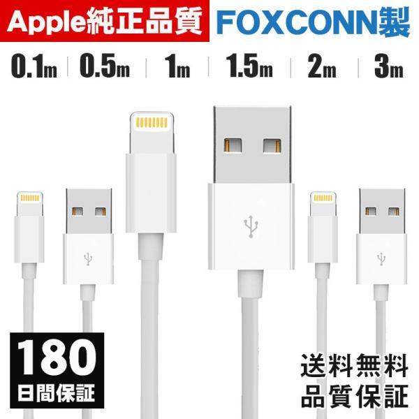 Apple純正ケーブル iPhoneケーブル 長さ 0.3m 1m 2m 2.7m 急速充電 データ転送 アップル公式 Foxconn製 ライトニングケーブル 赤字セール品の画像