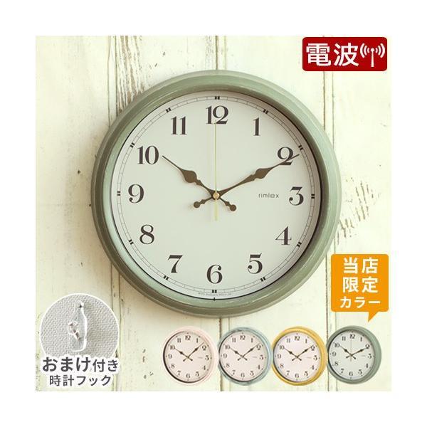 掛け時計 電波時計 おしゃれ アンティーク レトロ シンプル 北欧 /エアリアル レトロ W-571 rimlex