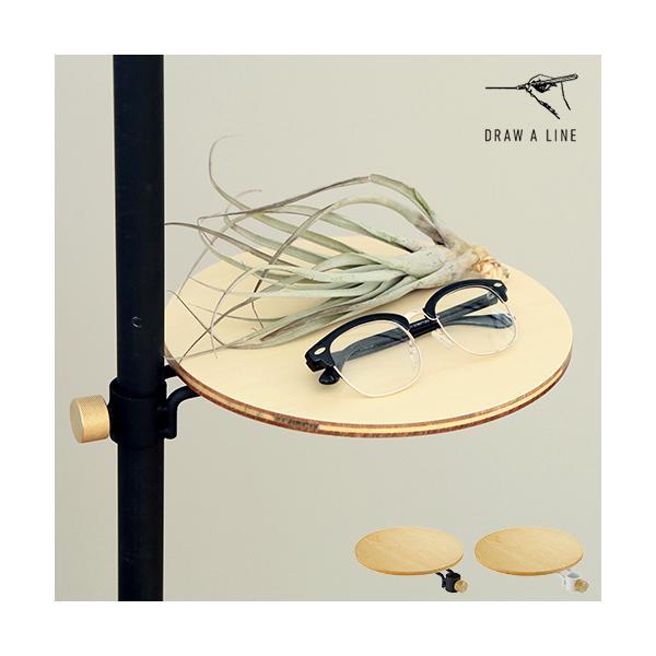 テーブル DRAW A LINE ドロー ア ライン 006 Table A 縦専用 対応001・002・003 突っ張り棒 つっぱり棒 オプションパーツ 小物置き ディスプレイ