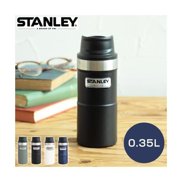 マグボトル STANLEY スタンレー 真空ワンハンドマグ2 350ml 0.35L 水筒 タンブラー 保温 保冷 シンプル 軽量|hotchpotch