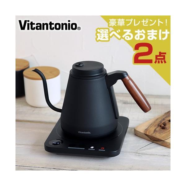 Vitantonio 温調ドリップケトル ACTY アクティ VEK-10-K ビタントニオ 電気ケトル|hotchpotch
