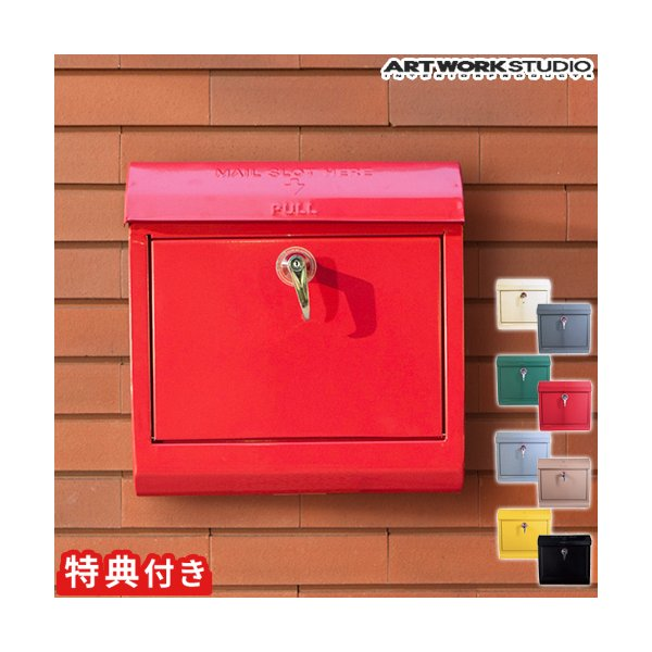 アートワークスタジオ U.S メールボックス (扉 /文字なし) TK-2076 郵便ポスト 特典付き