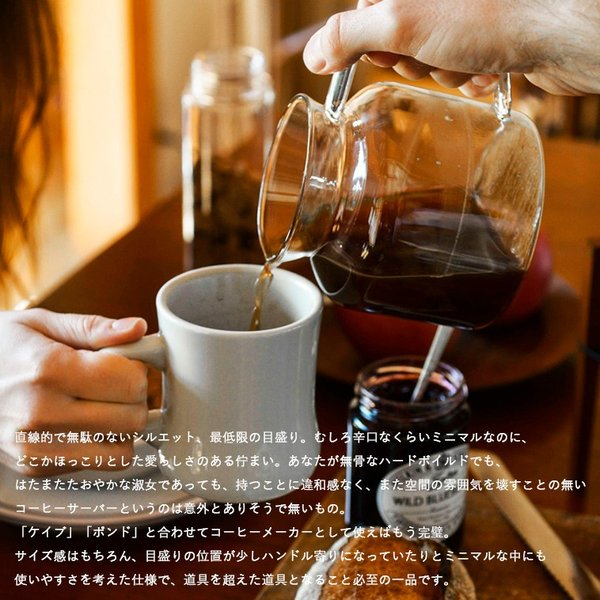 コーヒーサーバー 【 コーヒーサーバー フロック 】 コーヒー 紅茶 ドリップ ドリッパー アウトドア キャンプ シンプル デザイン おしゃれ RIVERS リバーズ|hotcrafts|03