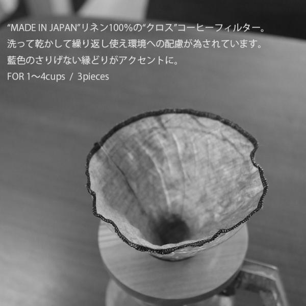 ILCANA クロスフィルター <イルカナ カラー> 3枚セット  100% リネン コーヒードリッパー フィルター 日本製 燕市 MADE IN JAPAN ILCANA イルカナ|hotcrafts|02