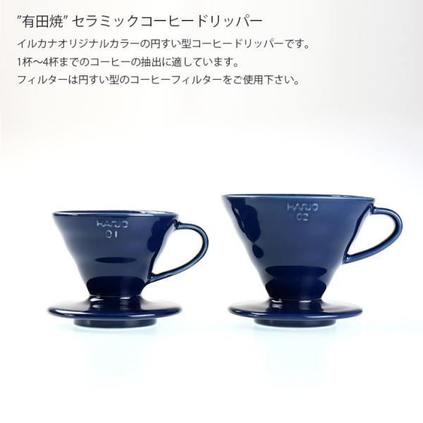 ILCANA セラミックドリッパー02 <紺青/イルカナネイビー> コーヒー coffee ドリッパー 磁器 有田焼 MADE IN JAPAN 日本製|hotcrafts|02