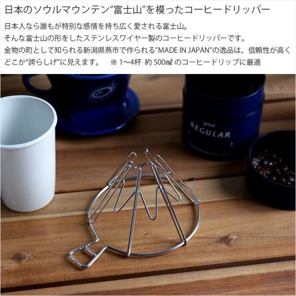 送料無料 ILCANA MT.FUJI DRIPPER / 富士山ドリッパー Regular レギュラー  コーヒードリッパー フィルター 日本製 燕市 MADE IN JAPAN ILCANA イルカナ|hotcrafts|02