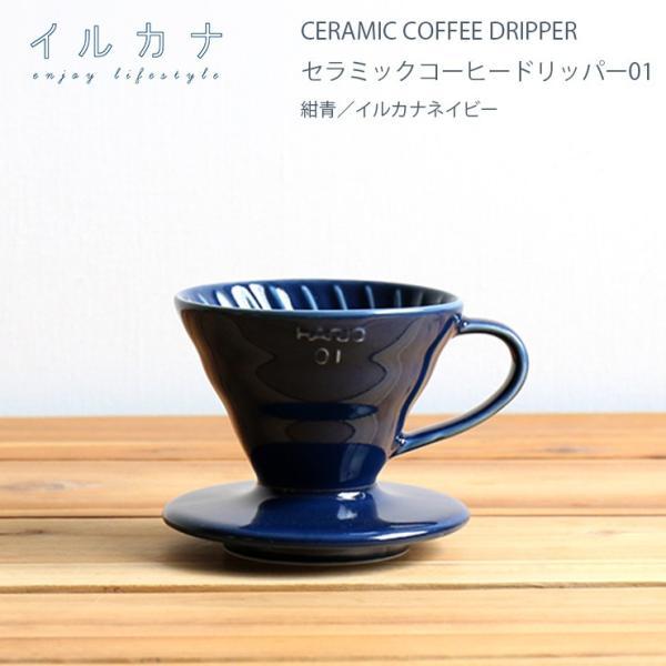 ILCANA セラミックドリッパー01 <紺青/イルカナネイビー> コーヒー coffee ドリッパー 磁器 有田焼 MADE IN JAPAN 日本製 hotcrafts