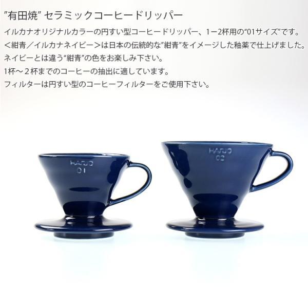 ILCANA セラミックドリッパー01 <紺青/イルカナネイビー> コーヒー coffee ドリッパー 磁器 有田焼 MADE IN JAPAN 日本製 hotcrafts 02