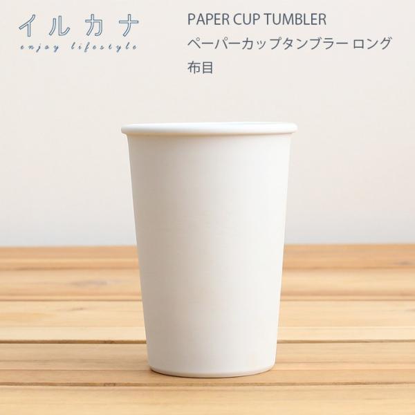 ILCANA ペーパーカップタンブラー ロング コーヒー coffee コップ 紙コップ カップ 磁器 波佐見焼 MADE IN JAPAN 日本製|hotcrafts