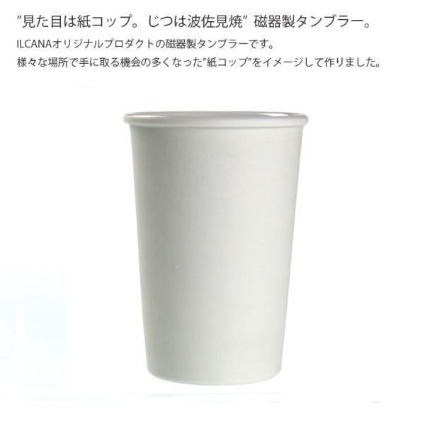 ILCANA ペーパーカップタンブラー ロング コーヒー coffee コップ 紙コップ カップ 磁器 波佐見焼 MADE IN JAPAN 日本製|hotcrafts|02