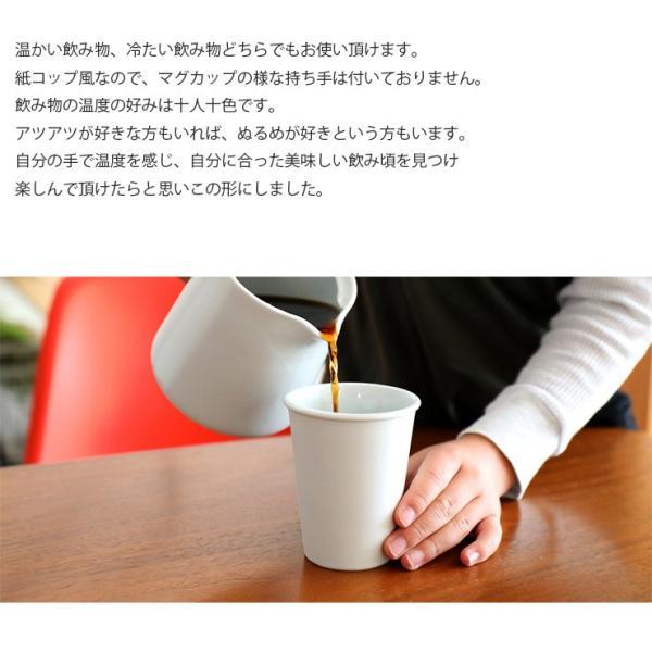 ILCANA ペーパーカップタンブラー ロング コーヒー coffee コップ 紙コップ カップ 磁器 波佐見焼 MADE IN JAPAN 日本製|hotcrafts|05