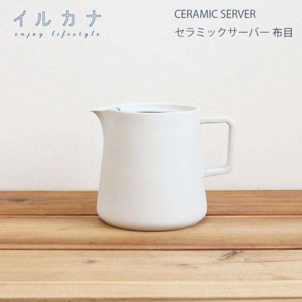 ILCANA セラミックサーバー 布目 コーヒー coffee サーバー 磁器 波佐見焼 MADE IN JAPAN 日本製|hotcrafts