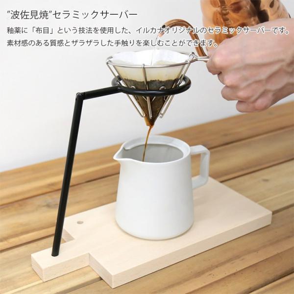 ILCANA セラミックサーバー 布目 コーヒー coffee サーバー 磁器 波佐見焼 MADE IN JAPAN 日本製|hotcrafts|02